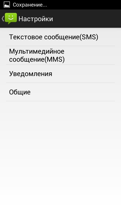 Как поставить мелодию на смс в android