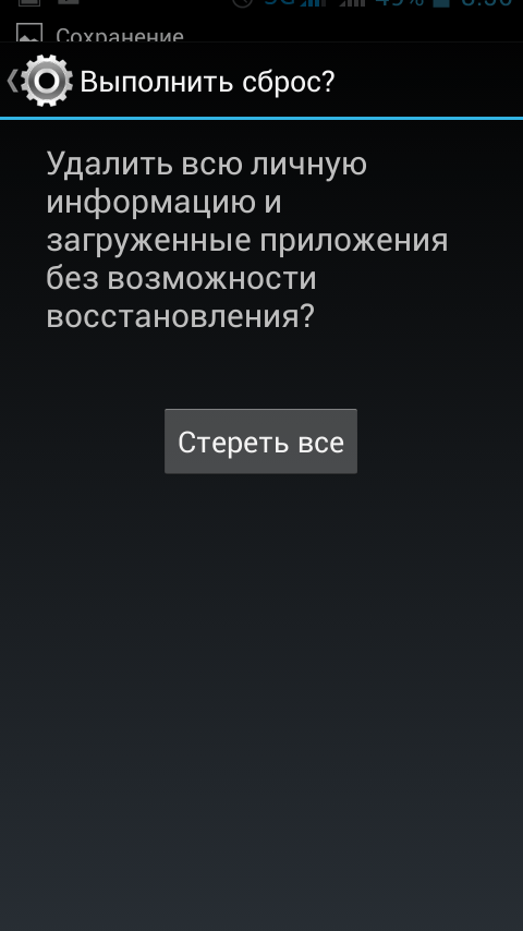 android hard reset