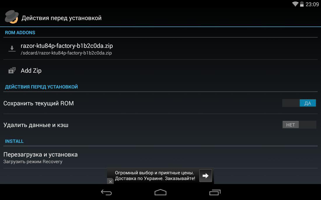 установить прошивку android на планшет ipad 2
