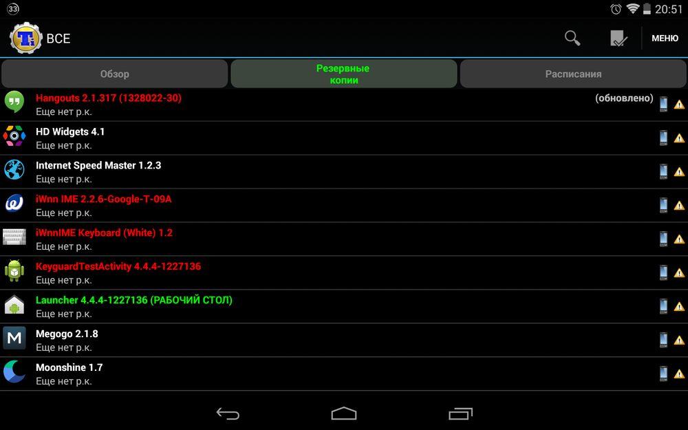 lenovo планшет андроид с восклицательным знаком