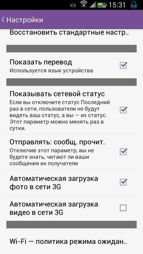 Viber_Samsung_Galaxy_S_4_Galaxy_Note_3_1