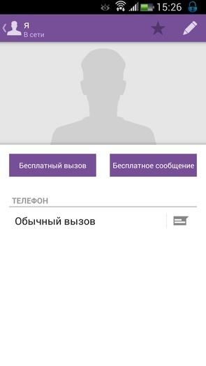 Viber_Samsung_Galaxy_S_4_Galaxy_Note_3_9