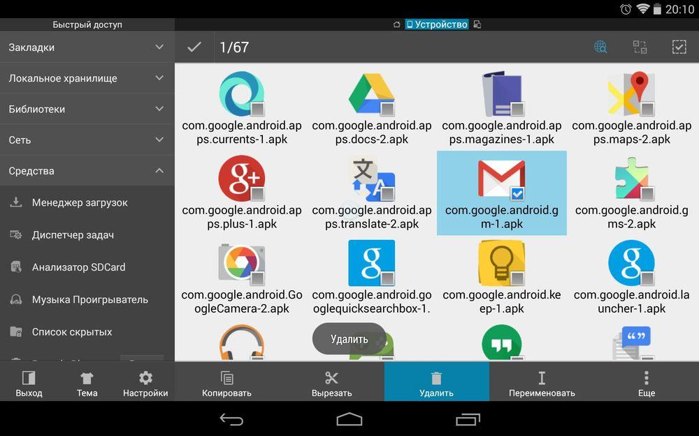 Программы и система андроид