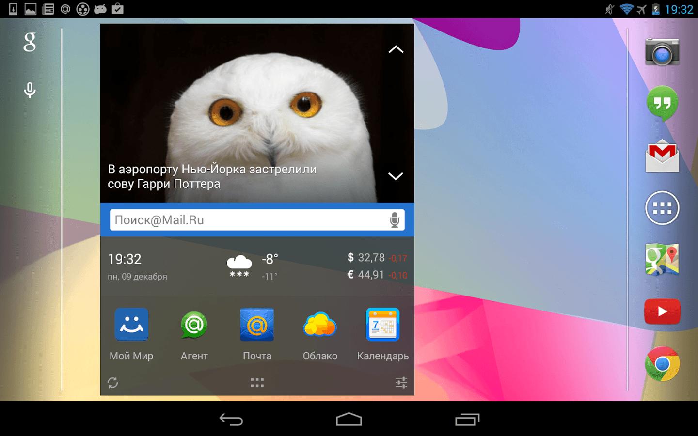 Скачать лучший виджет погода для андроид