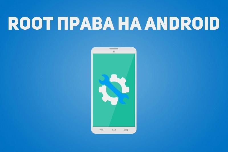 Программы с рутом для андроид