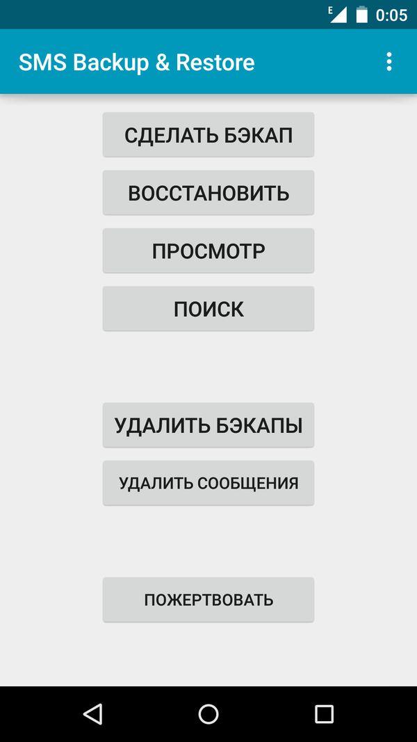 смайлики смс для андроид: