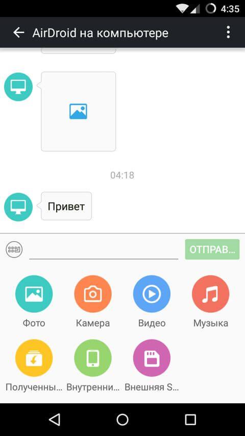 Как передать с компа на андроид