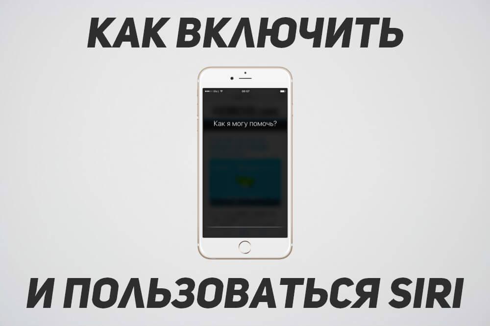 Айфон s как включить