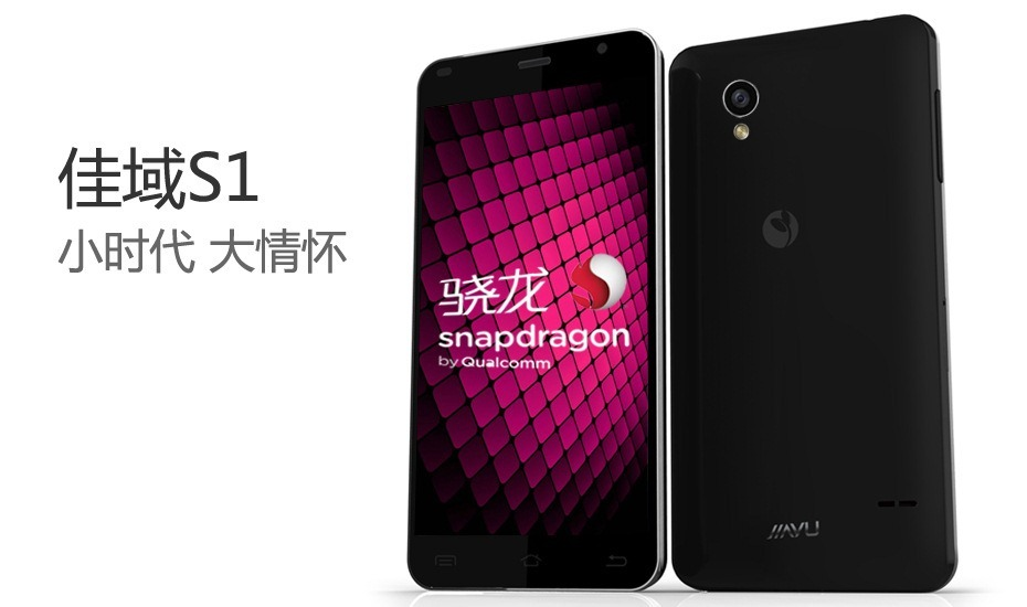 JiaYu S1 official logo
