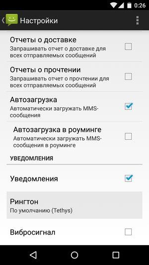 мелодия смс android