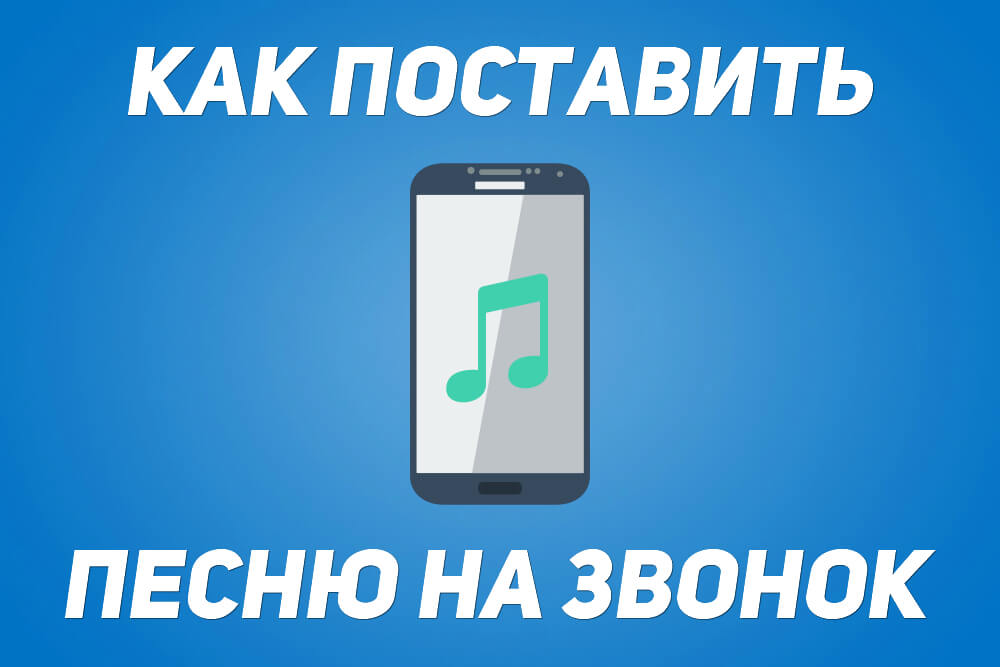 поставить песню на звонок на андроид