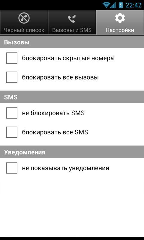 blacklist android