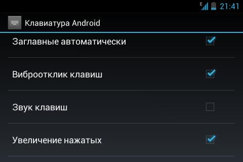 android vibro