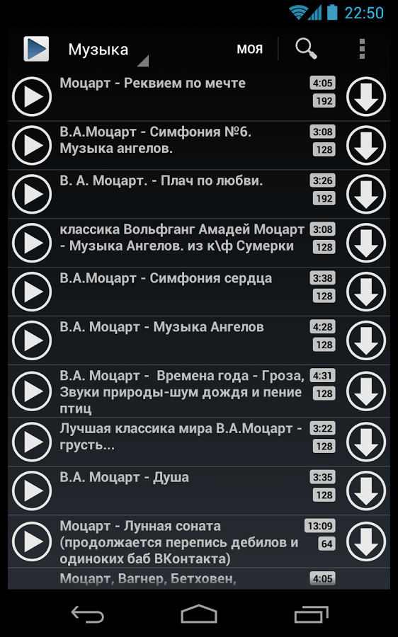 Вконтакте Музыка и Видео