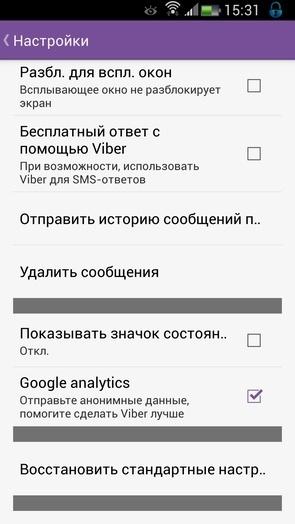 Viber_Samsung_Galaxy_S_4_Galaxy_Note_3_2