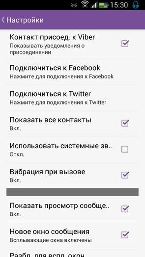 Viber_Samsung_Galaxy_S_4_Galaxy_Note_3_3