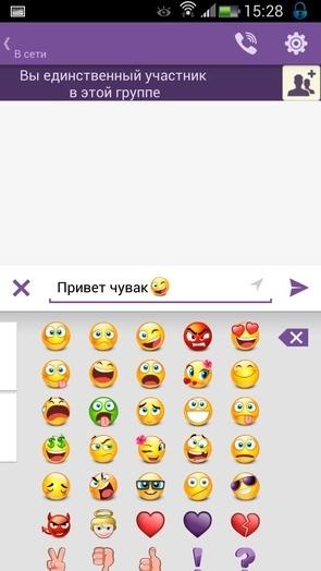 Viber_Samsung_Galaxy_S_4_Galaxy_Note_3_6