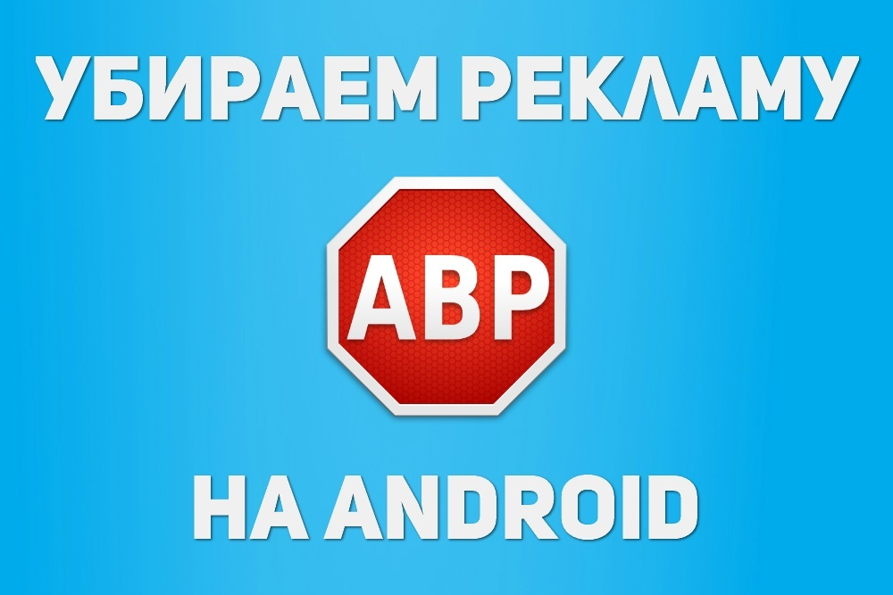 delete advert android
