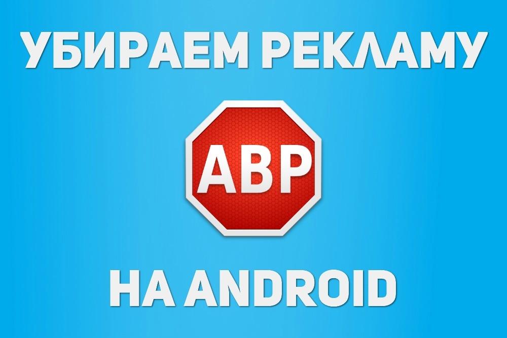 скачать программу от рекламы на андроид - фото 5