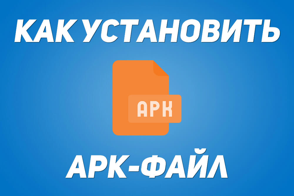 как установить apk