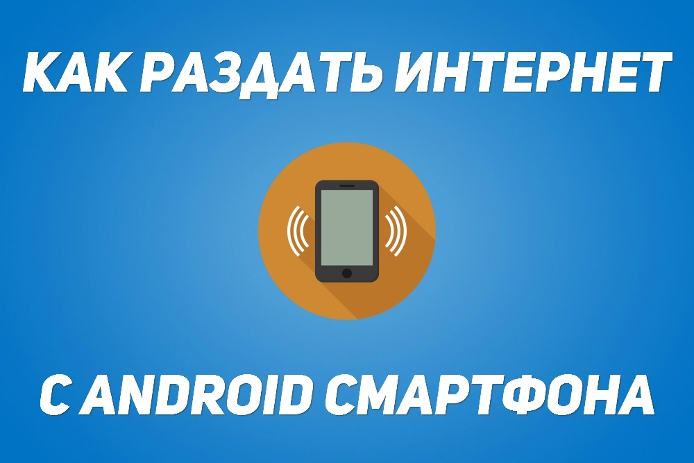 internet android