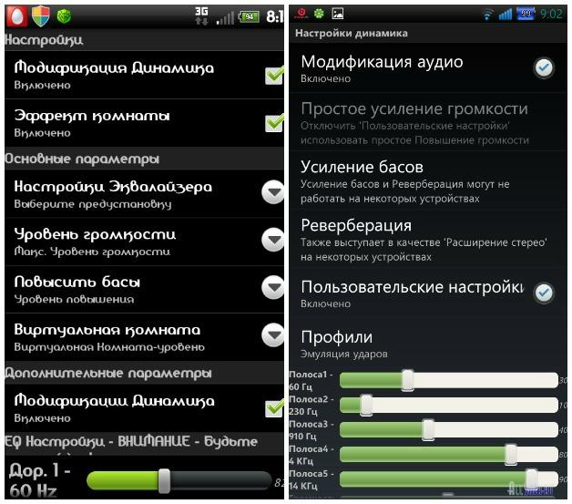 скачать программу для усиления звука на андроид бесплатно на русском