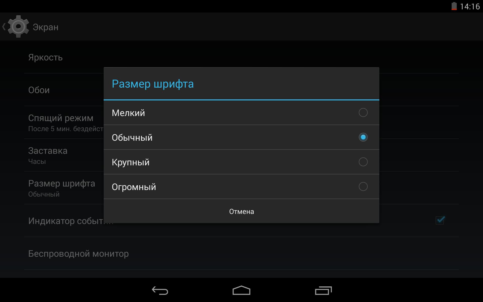 программа для изменения шрифта на андроид