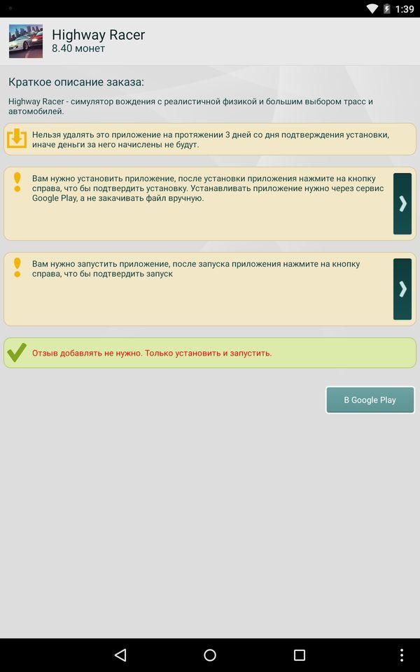 Программа для пополнения мобильного счета