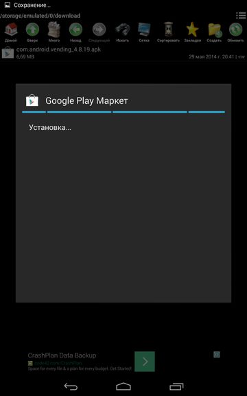 install google play market