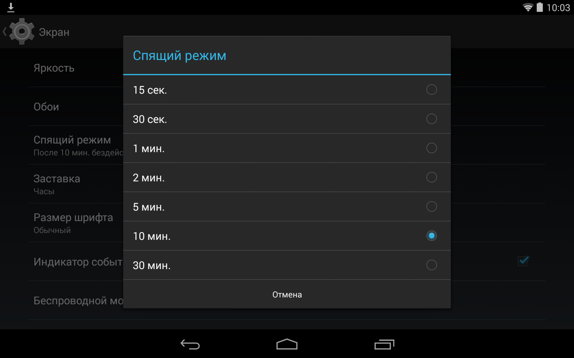 Android спящий режим