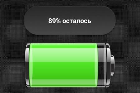 картинки показывающие процент зарядки единственный