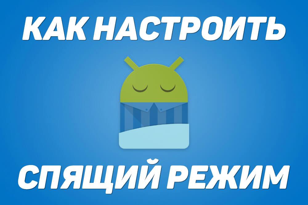 спящий режим android