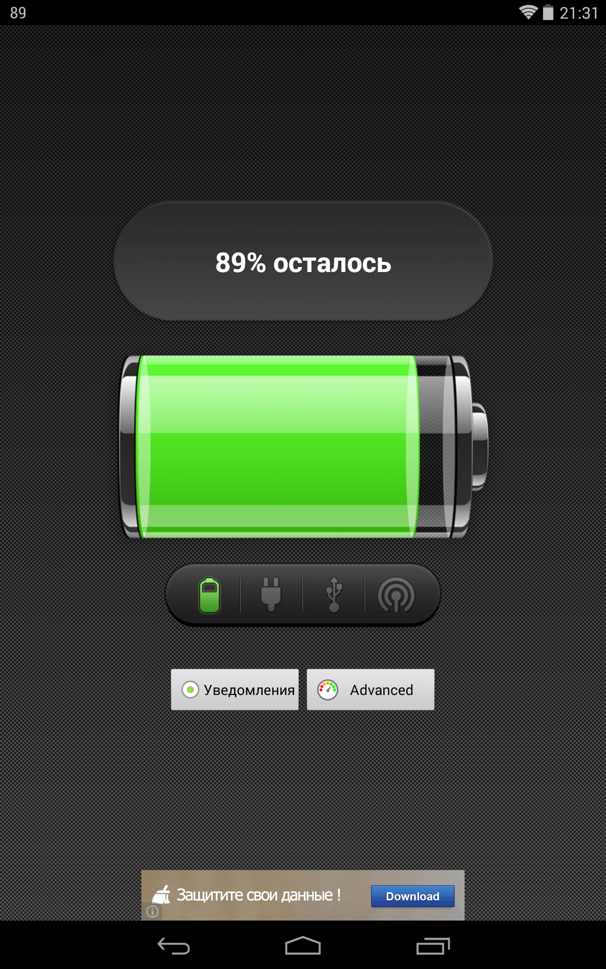 battery батарея android