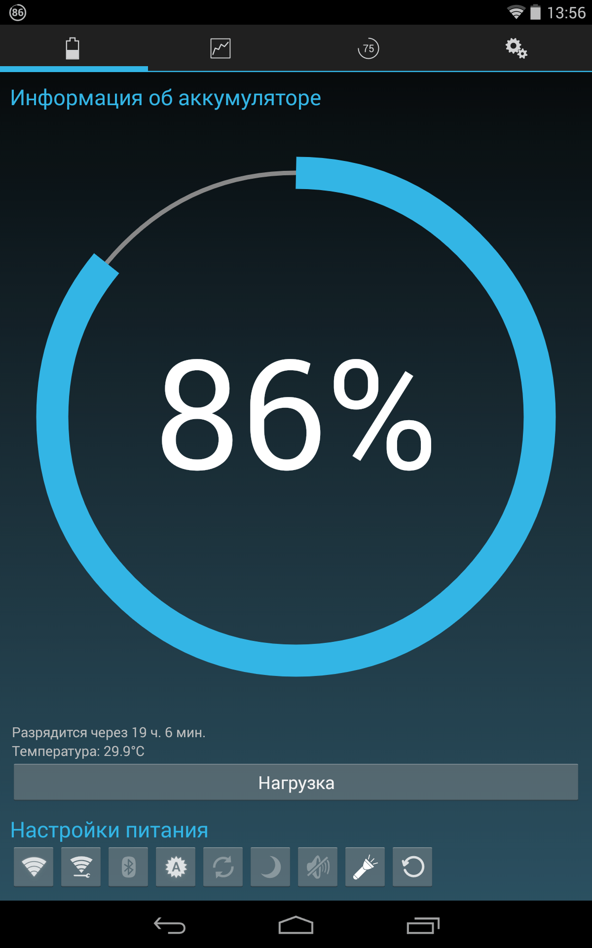 Андроид как сделать заряд батареи в процентах на 550