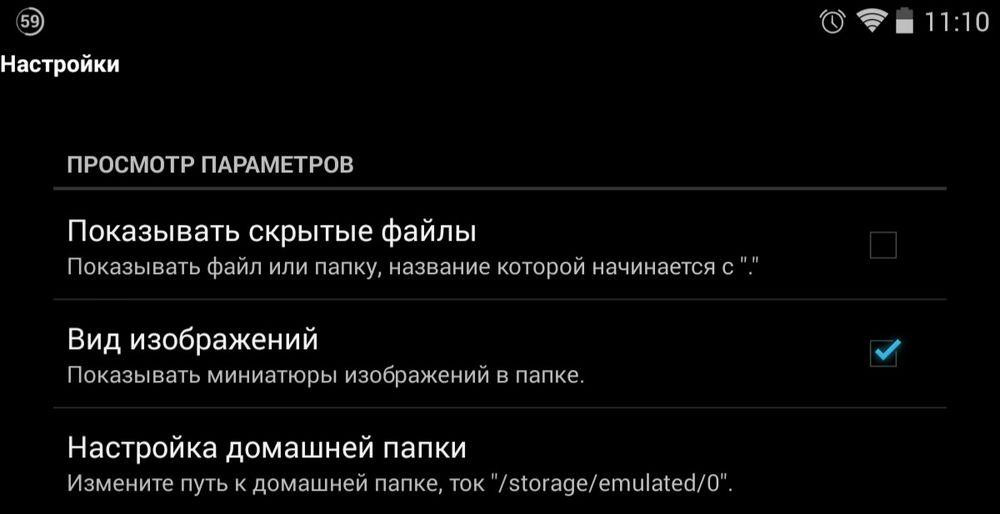 скрытые файлы android