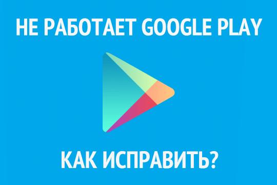 google play problem