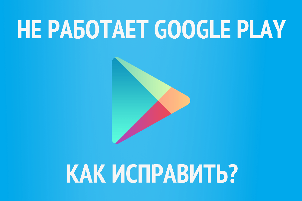 google play problems