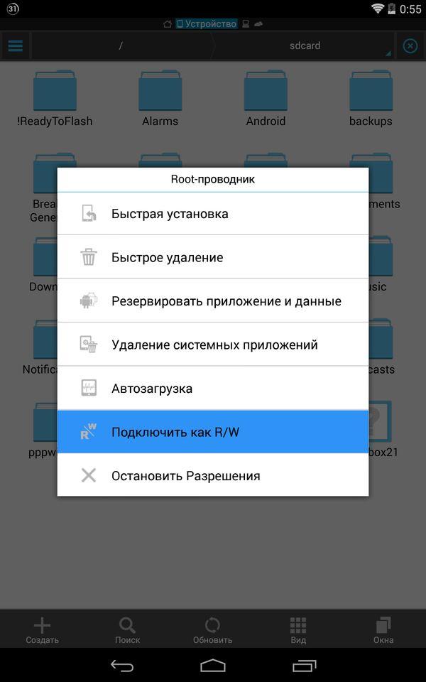 root доступ файловый менеджер