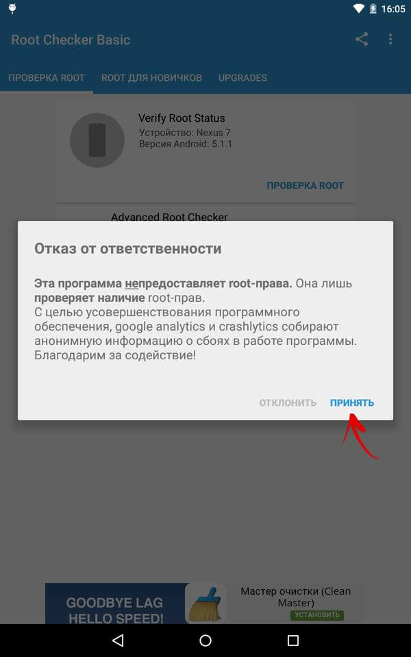 root checker android