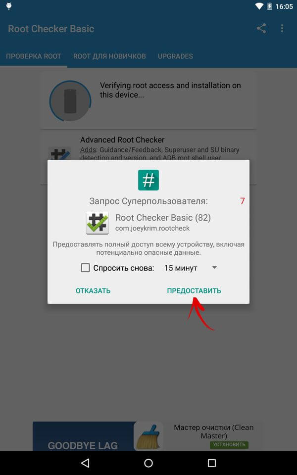 запрос supersu