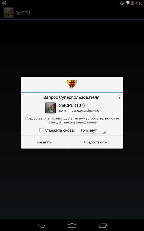 set cpu android
