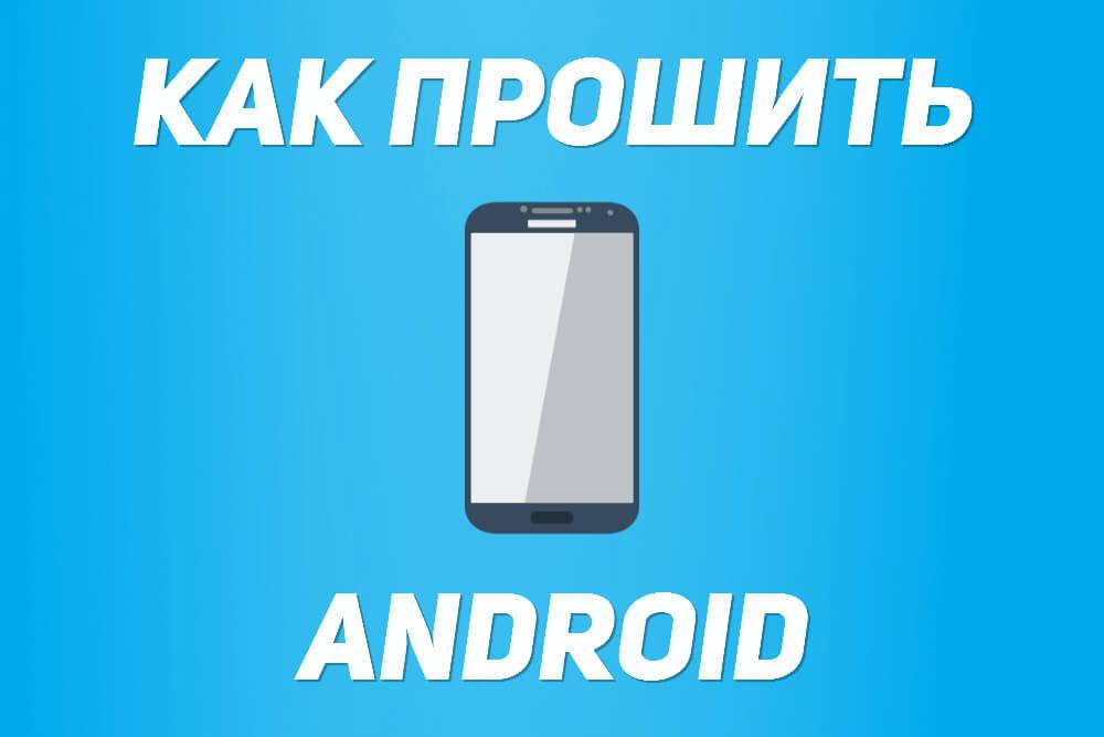 прошивка андроид