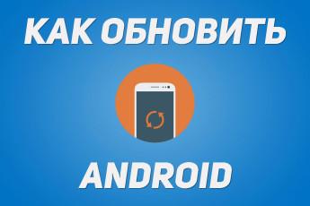 обновить android