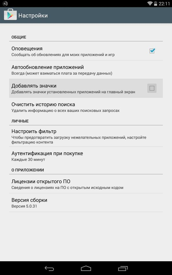 google play options
