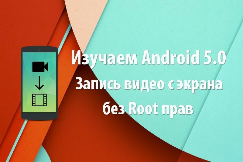 Скачать программа для снятия видео с андроид экрана без root прав