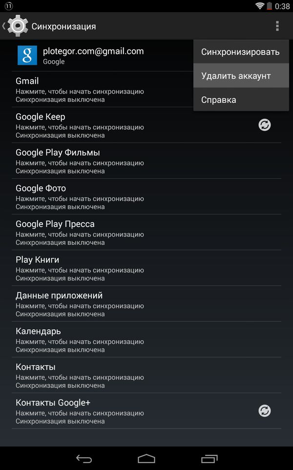 не могу обновить сервисы Google Play - фото 11