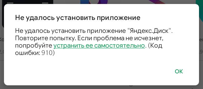 ошибка 910 play market