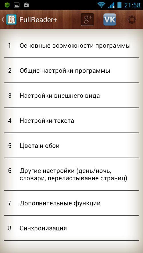 fullreader+