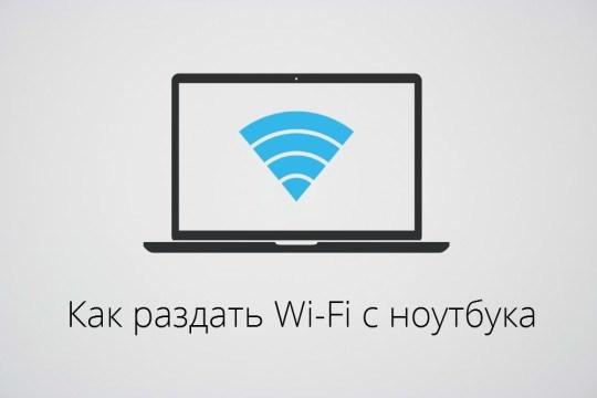 wi-fi с ноута