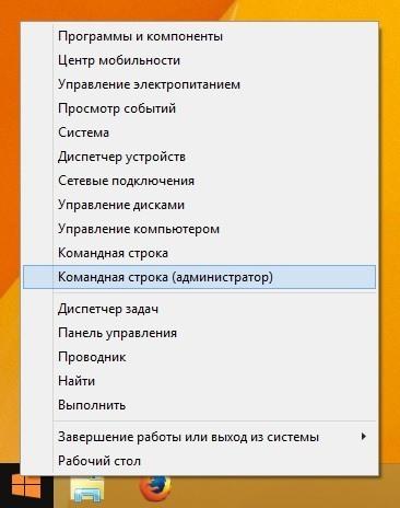 запустить командную строку от имени администратора windows 8